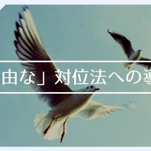 【はじめての対位法】07.「自由な」対位法への導入