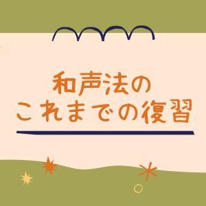 【はじめての和声法】07.和声法のこれまでの復習