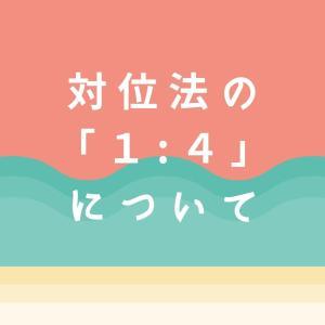 【はじめての対位法】06.対位法の「1:4」について