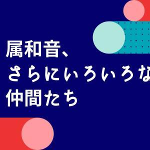 【はじめての和声法】06.属和音、さらにいろいろな仲間たち