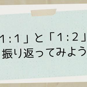 【はじめての対位法】05.「1:1」と「1:2」を振り返ってみよう