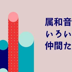 【はじめての和声法】05.属和音、いろいろな仲間たち