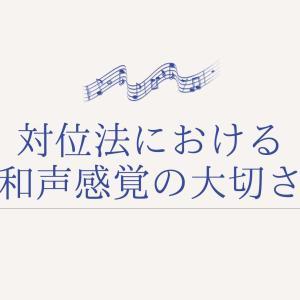【はじめての対位法】11.対位法における和声感覚の大切さ