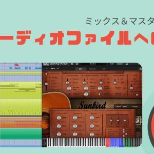 【ミックス&マスタリング入門】第4回 オーディオファイルへ変換