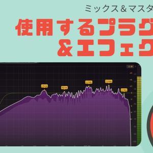 【ミックス&マスタリング入門】第2回 使用するプラグイン・エフェクター