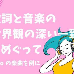 「歌詞と音楽の世界観の深い一致」をめぐって~aikoの楽曲を例に~