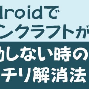 androidでマインクラフトが起動しない時のバッチリ解消法