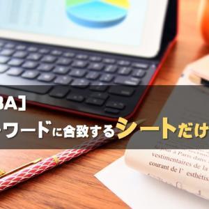 【VBA】キーワードに合致するシートだけを表示させる方法