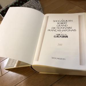 私のフランス語辞書