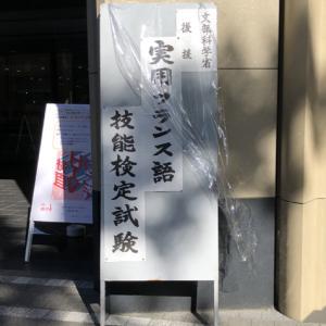 仏検受験(2019年秋)