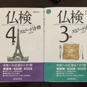 仏検4級と3級の違い