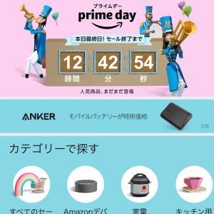 Amazonプライムデイで買ったもの!!