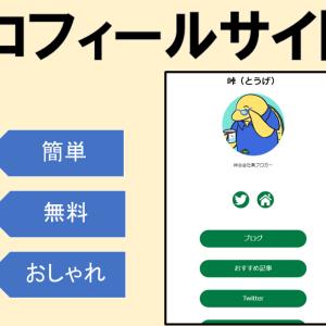 プロフィールサイトの作り方を簡単解説!無料でおしゃれに作成してtwitterほかSNSに活用しよう