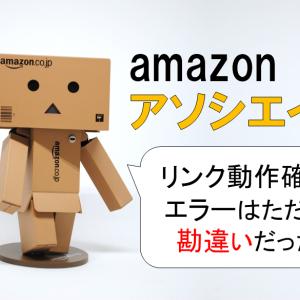 Amazonアソシエイト:リンク動作確認でエラー!勘違いしてあせった話