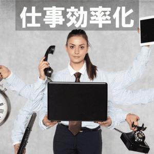 仕事が効率よくできないあなたへ仕事の効率をあげるアイデア5選‼