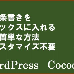 【Cocoon】リスト(箇条書き)をボックスに入れる超簡単な方法【カスタマイズ不要】