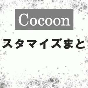 【Cocoon】カスタマイズまとめ!初心者でもわかりやすく解説