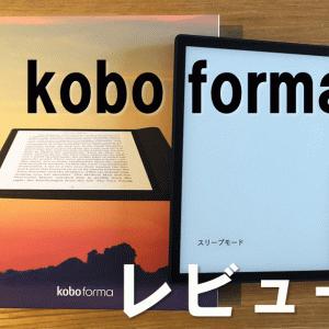 【kobo formaレビュー】マンガ読むのにベストだったよ!
