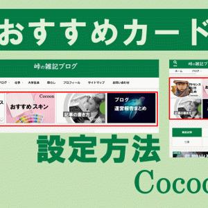 【Cocoon】おすすめカードでトップページ等をカスタマイズしよう!