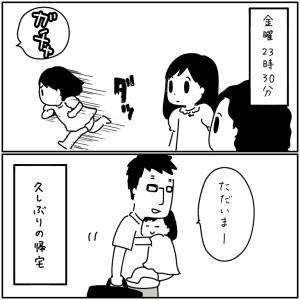 父ちゃんが帰宅した日【2020年6月】