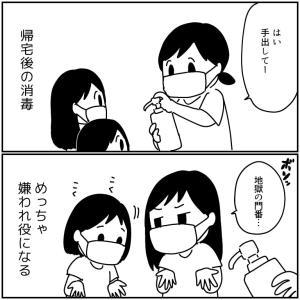 大阪の感染者数過去最大。家で出ることはこれくらい…