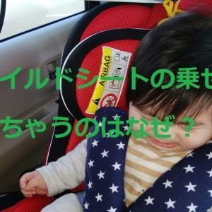 赤ちゃんがチャイルドシートを嫌がる時の対処法4つ