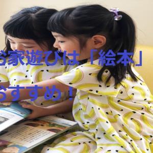 寒い日や雨の日は子供とできる簡単お家遊び「絵本のよみきかせ」しませんか?