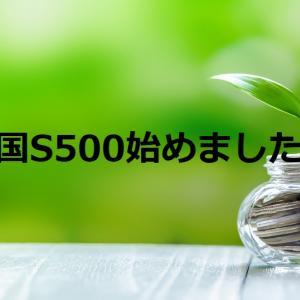 【株価指数CFD】S&P500「米国S500」年利10%超え!右肩上がり半端ない!