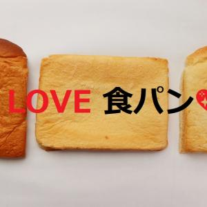 フワモチ最高!高級食パンを3種類食べ比べてみた!