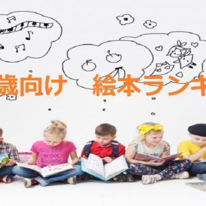 【1~2歳】おすすめ絵本ランキングBEST5