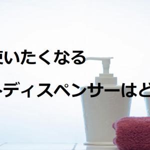 便利で清潔!子供の手洗い習慣にもなるオートディスペンサーを2種類比較してみた!