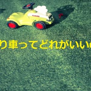 長く遊べる足けり車はコレがおすすめ!安全性も高く嬉しい効果も!!