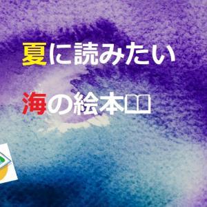 夏にぴったり!読むと涼しくなれるおすすめ「海の絵本」3選!!