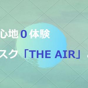 これがないと夏を乗り切れない!マスク熱中症対策につけ心地最高の夏マスク「THE AIR」がおすすめ!