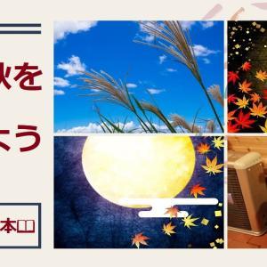 秋に読み聞かせたい!おすすめ絵本3選!!