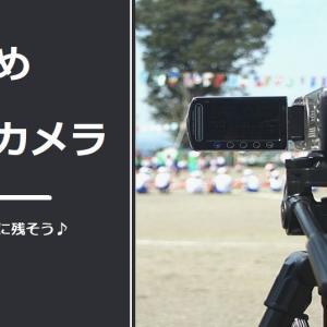 初心者でも大丈夫!?簡単に使えるビデオカメラはどれ!?