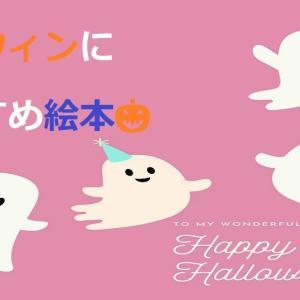 ハロウィンをさらに楽しくする!!おすすめのハロウィンの絵本3選!