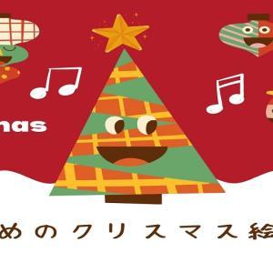 クリスマスをさらに楽しく!おすすめクリスマス絵本3選!!