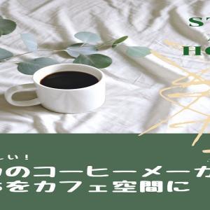 全自動コーヒーメーカーで手軽に「おうちカフェ」しませんか!?