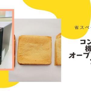 置き場所なくても大丈夫!コンパクトで機能的な優秀オーブントースターとは!?