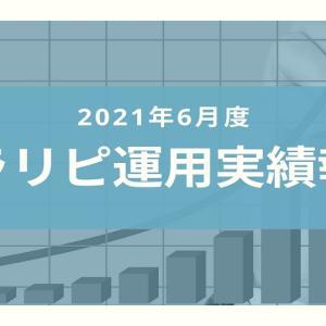 最強投資はトラリピかも?【2021.6月】トラリピ運用実績公開します!