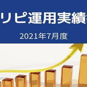 トラリピ【2021.7月版】ミカナム運用実績!!