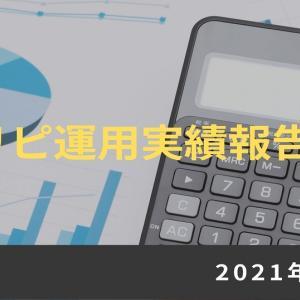 最強投資法かも?トラリピ【2021.8】ミカナム運用実績公開します!