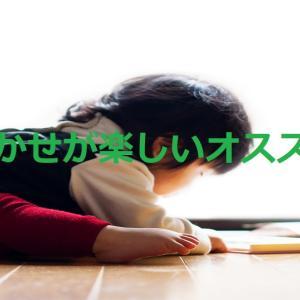 子供と一緒に楽しめるオススメ絵本3選