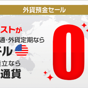 為替コスト0銭も!住信SBIネット銀行で外貨預金セールを実施中!