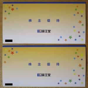 薬王堂の株主優待!WA!CA(ワイカ)2,000円分×2枚が到着