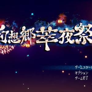 『幻想郷萃夜祭』アーリーアクセスは最高に突き抜けた可能性の爆弾【Gensokyo Night Festival】【感想・レビュー】
