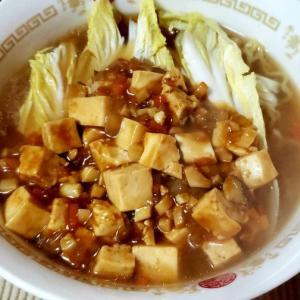 おひとりさま ポカポカ体が温まる醤油ラーメン麻婆豆腐仕立て