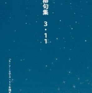 『川柳句集 3・11』