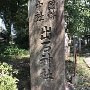 兵庫県豊岡市にある出石神社の御朱印